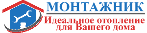 Отопление, сервисное обслуживание в Мичуринске и Тамбове