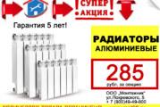 Алюминиевый радиатор 285 руб